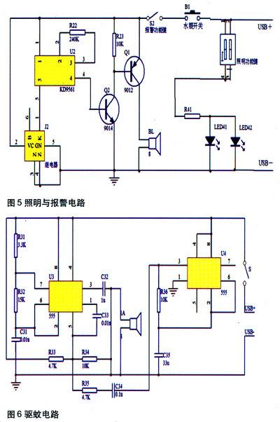 电工知识 电子技术 >> 多功能随身电源设计   多功能扩展电路    高亮
