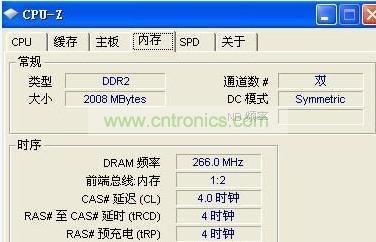 使用CPU-Z软件查看电脑内存