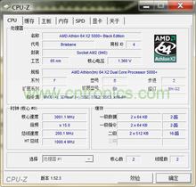 软件测试CPU当前运行的主频