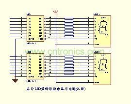 并行LED数码管静态显示电路(共阳)
