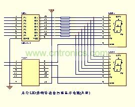 并行LED数码管动态扫瞄显示电路(共阳)