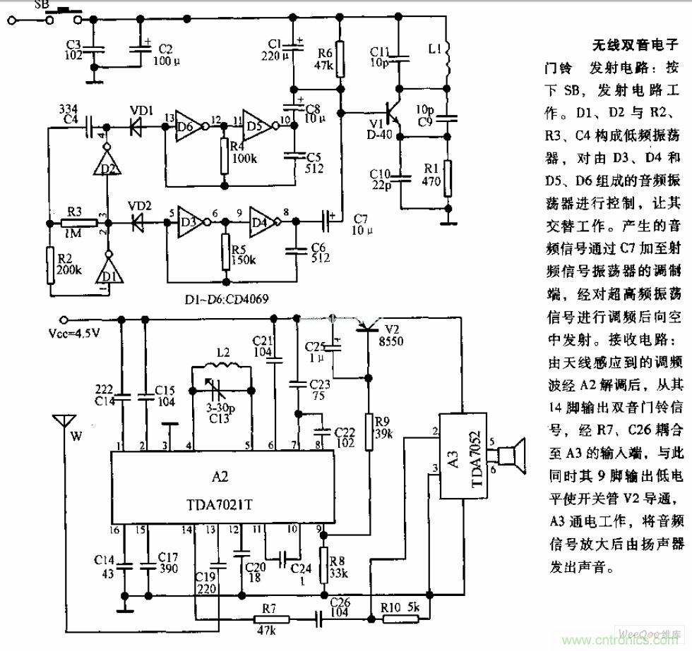 门铃电路工作原理【硬之城】