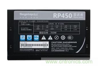 鑫谷RP450电源