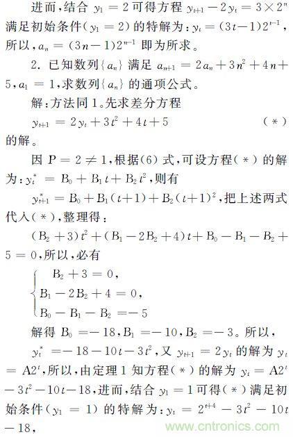 差分方程的应用