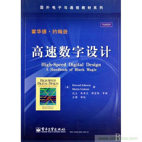高速数字设计(三)