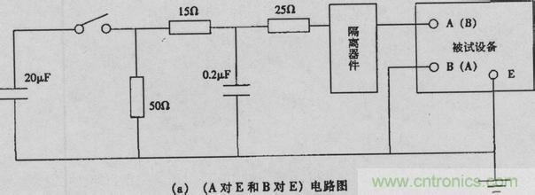 电路过电流过电压保护-基础知识-电子元件技术网电子