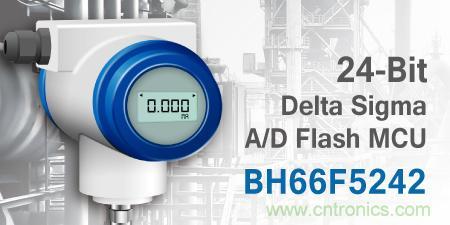 HOLTEK新推出BH66F5242 24-bit A/D Flash MCU