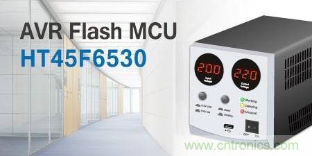 HOLTEK新推出HT45F6530交流稳压电源MCU
