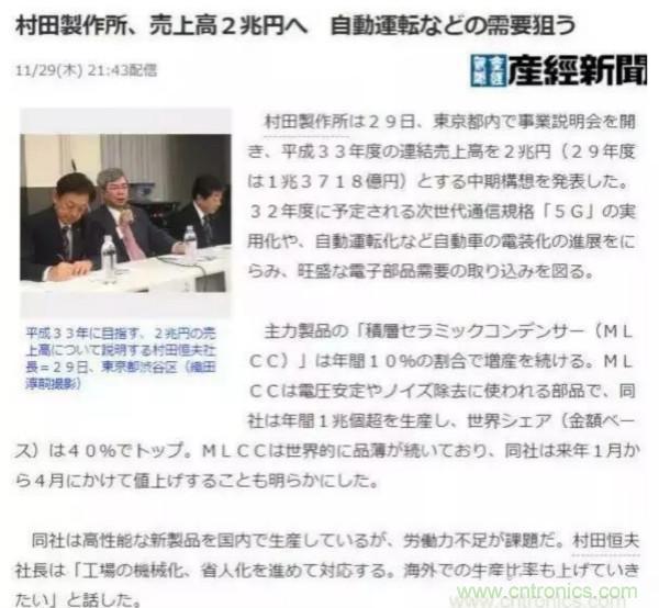 村田发布最新澄清声明:2019年1-4月MLCC不涨价