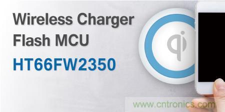 HOLTEK推出HT66FW2350无线充电发射端专用MCU