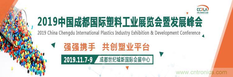 2019中国成都国际塑料工业展览会暨发展峰会邀请函