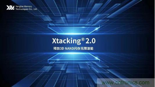 重磅两连发!长存二代Xtacking 3D NAND架构发布