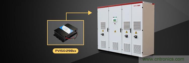 金升阳推出超宽电压输入DC/DC电源模块——PV150-29Bxx系列
