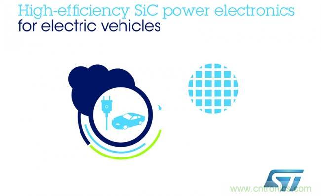 ST 提供先进的碳化硅功率电子器件,助力雷诺-日产-三菱联盟电动汽车快充技术研发