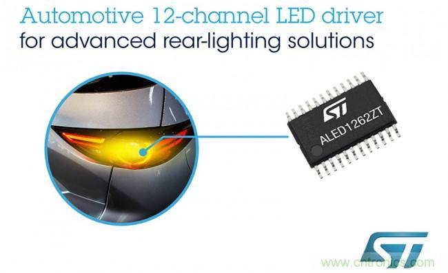 ST推出灵活的车规级12通道LED驱动芯片