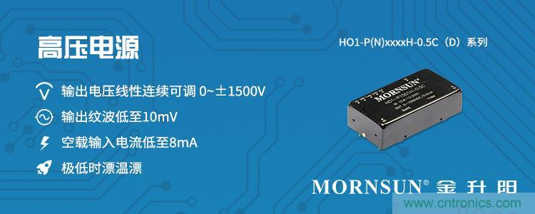 金升阳推出输入电压线性可调型高压电源