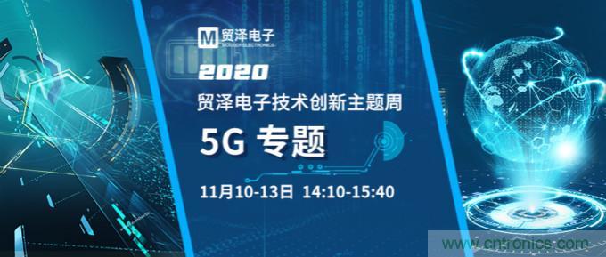 共建5G发展,贸泽电子技术创新周收官站5G专题火热开播