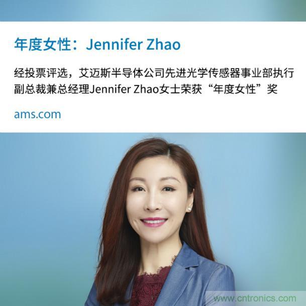 """艾迈斯的Jennifer Zhao当选为Questex""""传感器创新周""""的""""年度女性"""""""